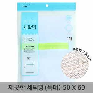 아이티알,LL 깨끗한 세탁망(특대) 50x60